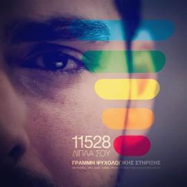 11528 ΔΙΠΛΑ ΣΟΥ / VIDEO SPOT